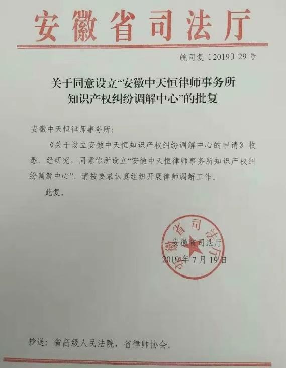 知识产权纠纷调解中心批文.jpg